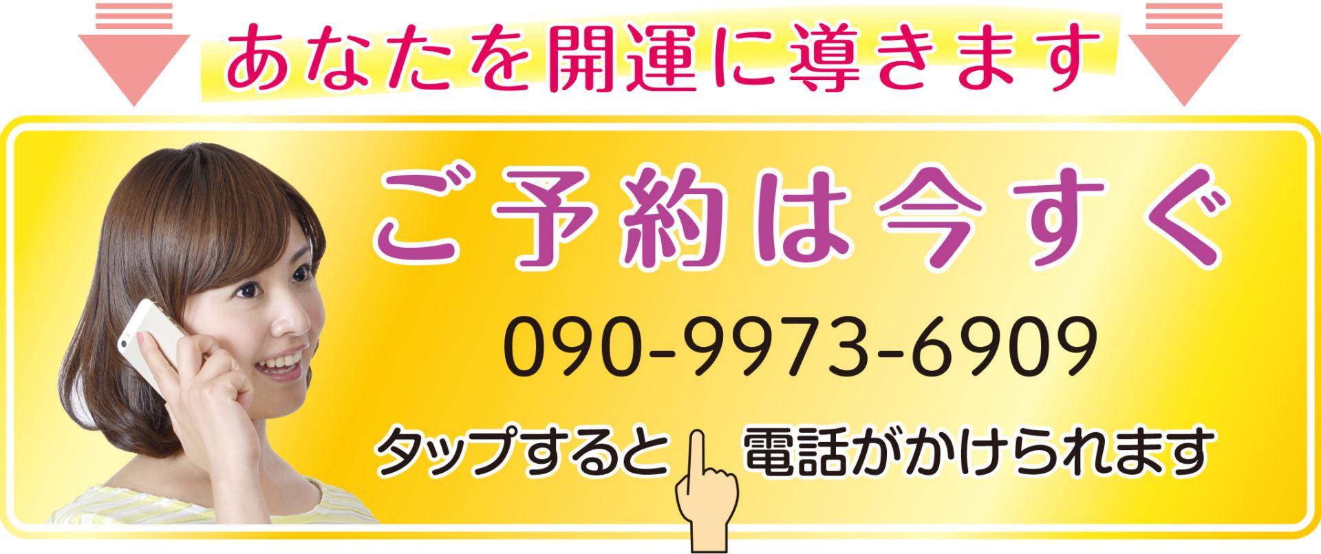下北沢,占いサロンゆあん電話.09099736909