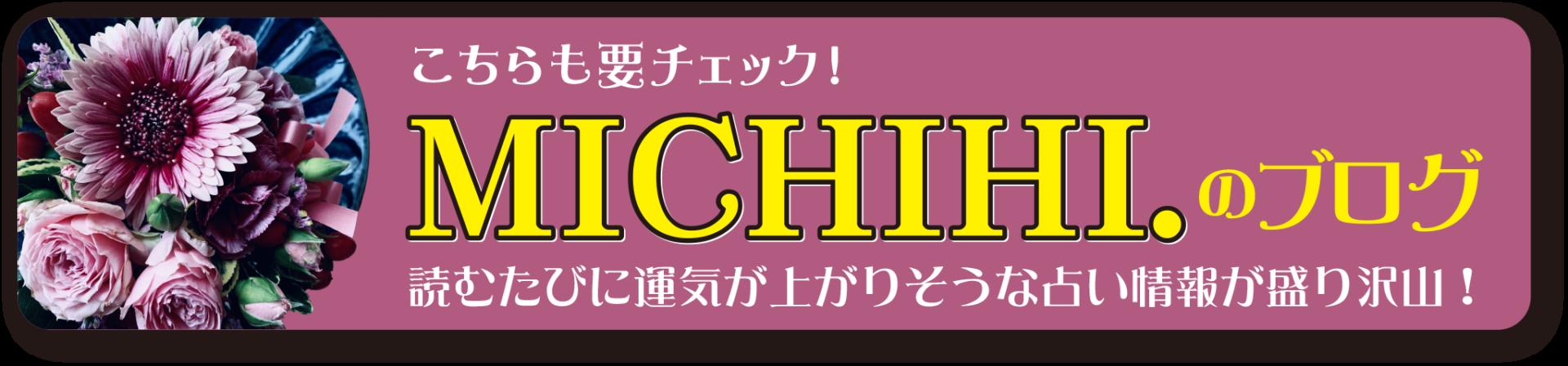 MICHIHI占いブログ