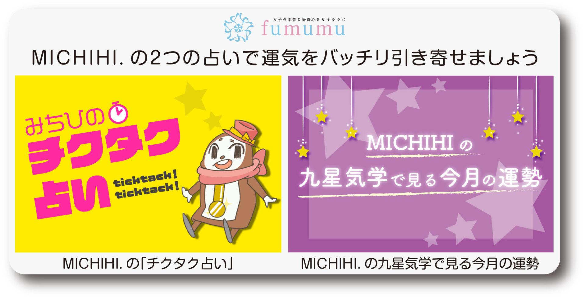 MICHIHI,チクタク占い、九星気学