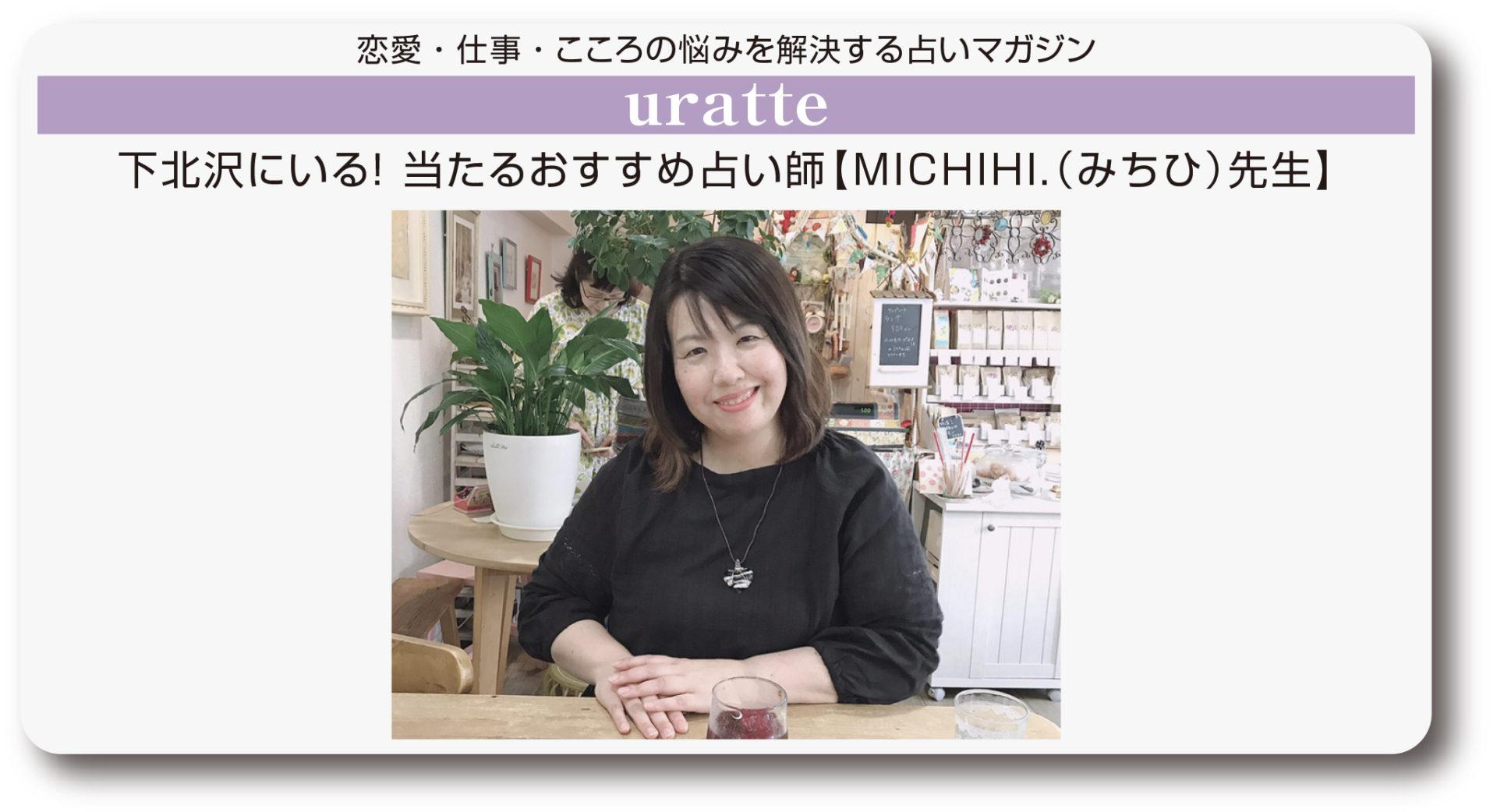 下北沢の当たる占い師MICHIHI.uratte