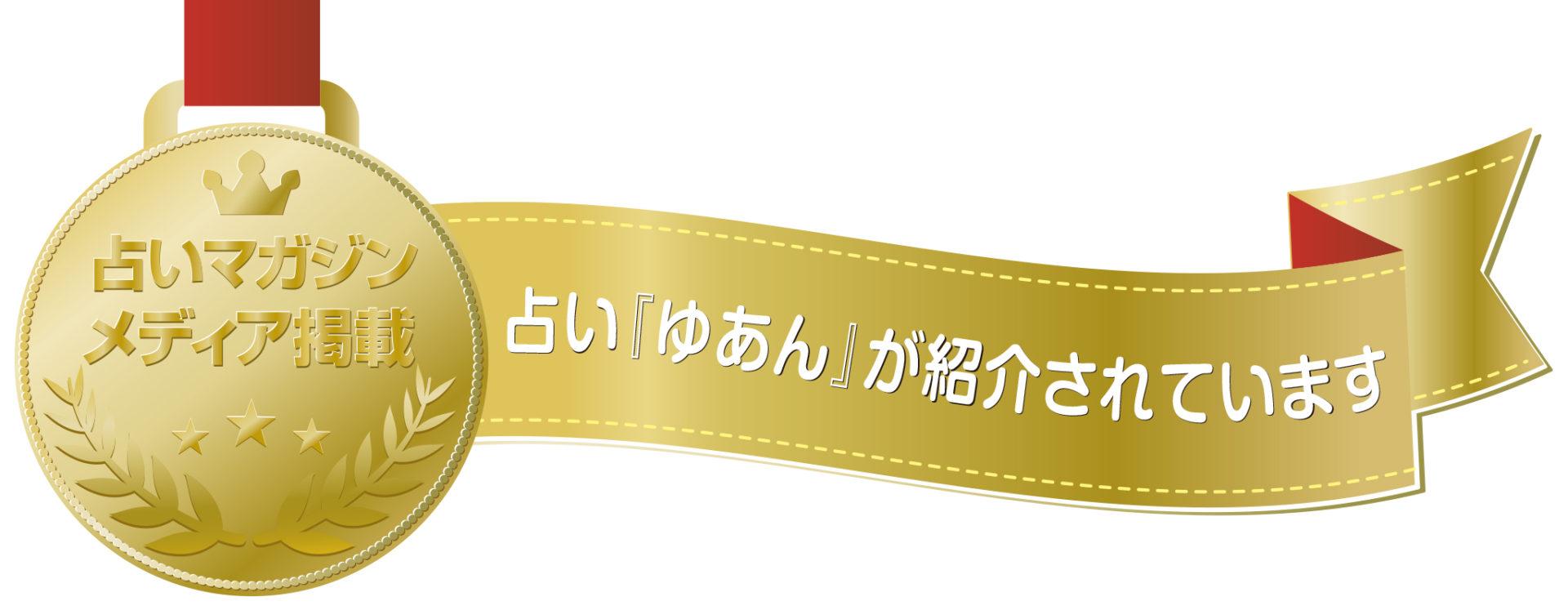 下北沢占いサロンゆあんが紹介されています