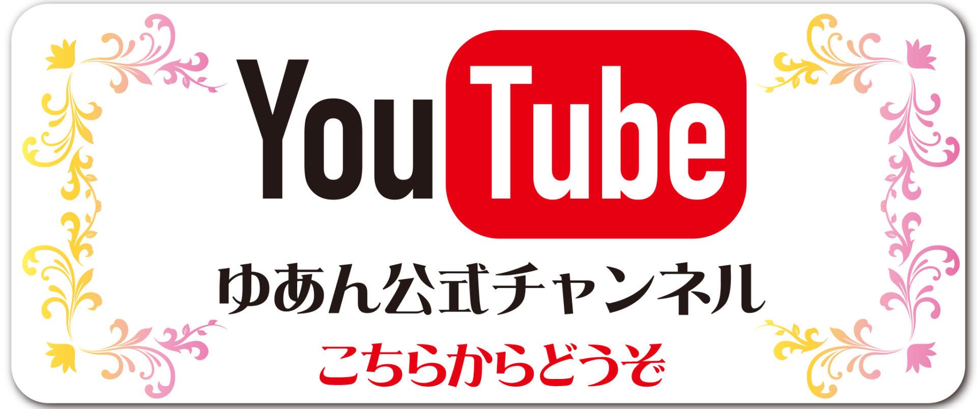 ゆあん公式YouTubeチャンネル