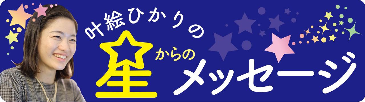 叶絵ひかり 星からのメッセージ