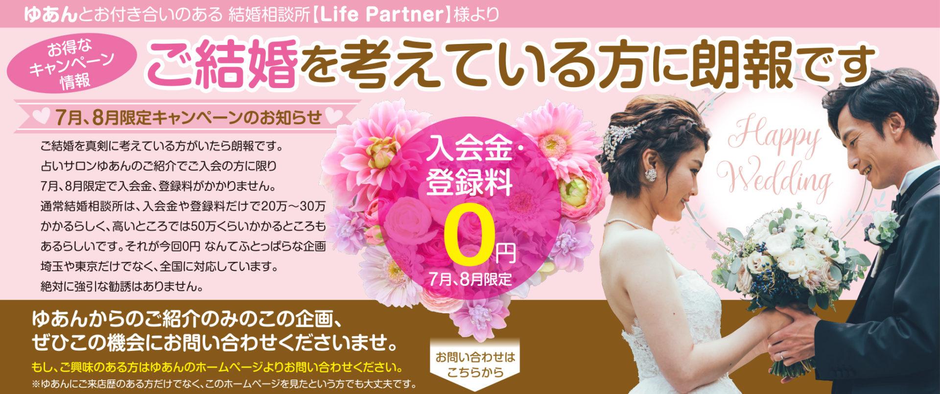 婚活イベント 結婚相談所
