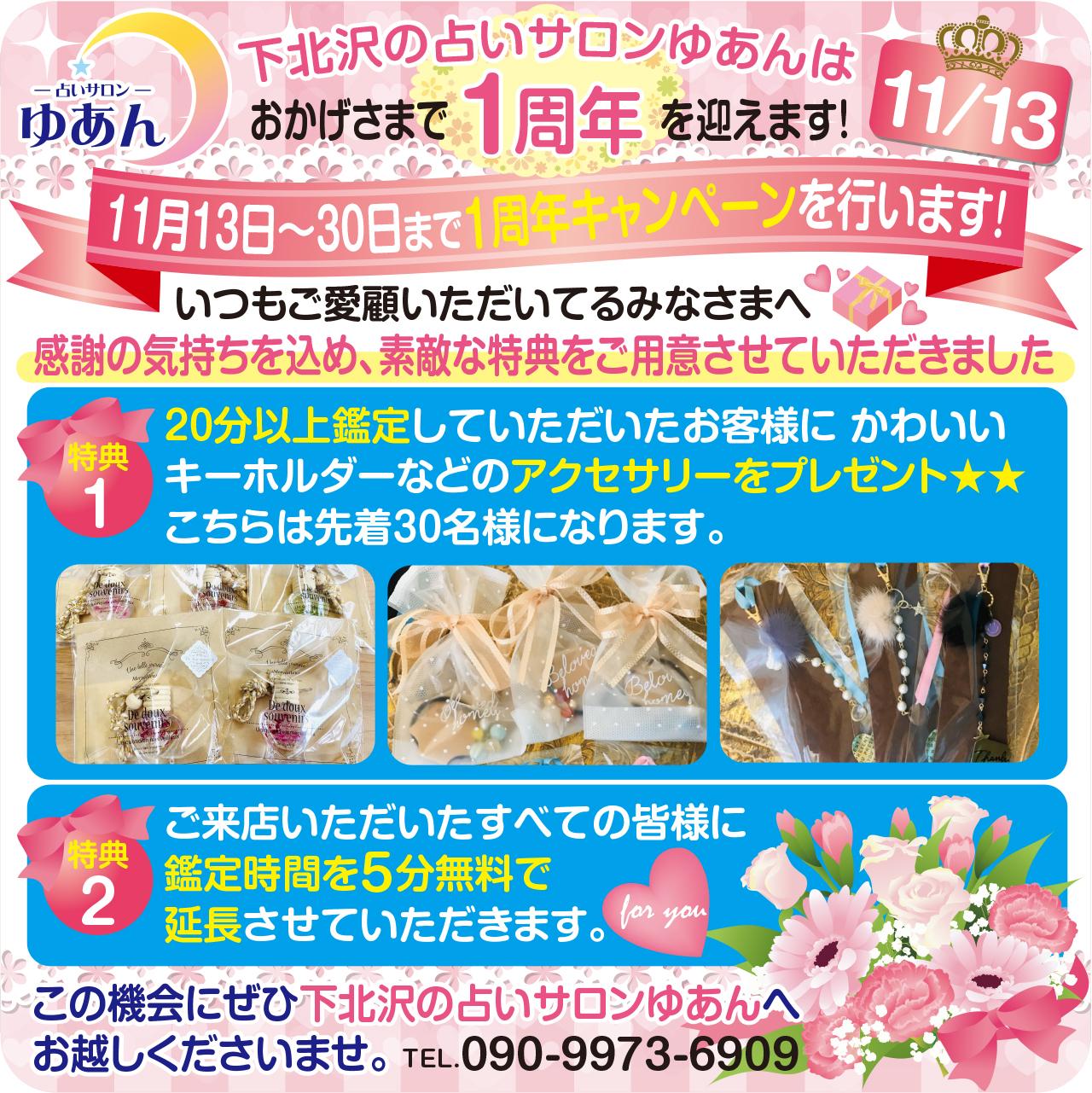 下北沢占いサロンゆあん1周年記念キャンペーン